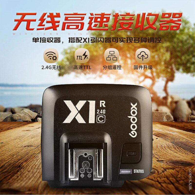 [享樂攝影]神牛 GODOX X1RX-S SONY專用 接收器 X1無線電觸發器系統 TTL 高速同步 X1R