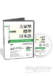 大家學標準日本語:中級本教學DVD(片長280分鐘) - 限時優惠好康折扣