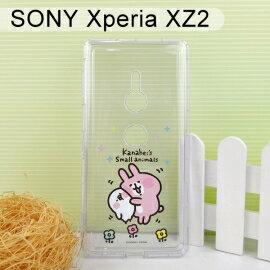 卡娜赫拉空壓氣墊軟殼[蹭P助]SONYXperiaXZ2(5.7吋)【正版授權】