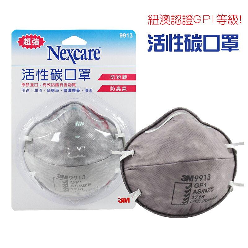 【醫康生活家】3M 活性碳口罩