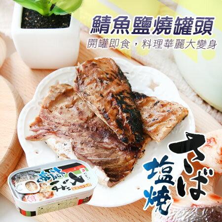 日本 鯖魚鹽燒罐頭 75g 鯖魚鹽燒 罐頭 鯖魚 海鮮 魚罐頭食品 即食【N102729】