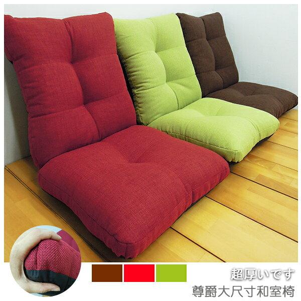 和室椅/休閒椅/和室電腦椅《尊爵高背舒適大和室椅》-台客嚴選