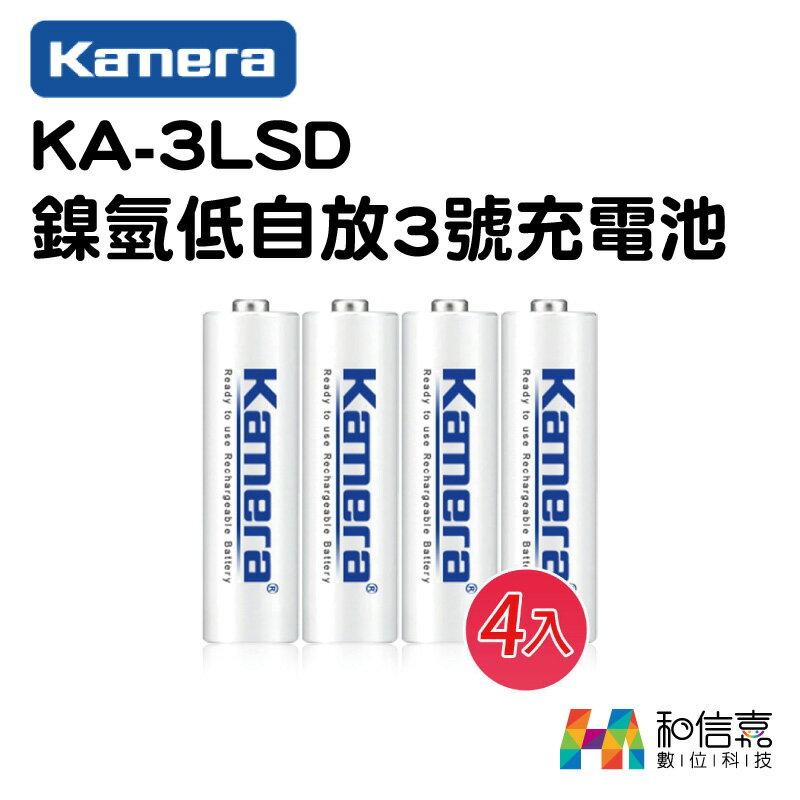 原廠電池【和信嘉】Kamera KA-3LSD 鎳氫低自放充電池 3號電池 AA電池 (四入) 台灣佳美能公司貨