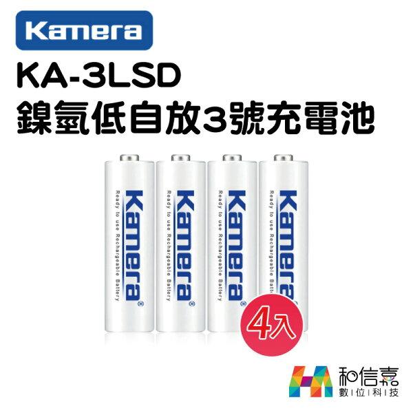 原廠電池【和信嘉】KameraKA-3LSD鎳氫低自放充電池3號電池AA電池(四入)台灣佳美能公司貨
