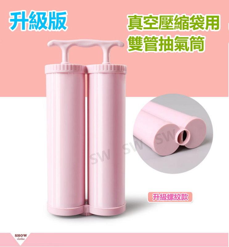 手動抽氣泵 粉色雙筒 抽氣泵 壓縮袋手泵 收納袋抽氣泵 抽真空手泵 吸氣泵 pump幫浦 抽氣泵抽氣筒抽氣管 真空收納袋