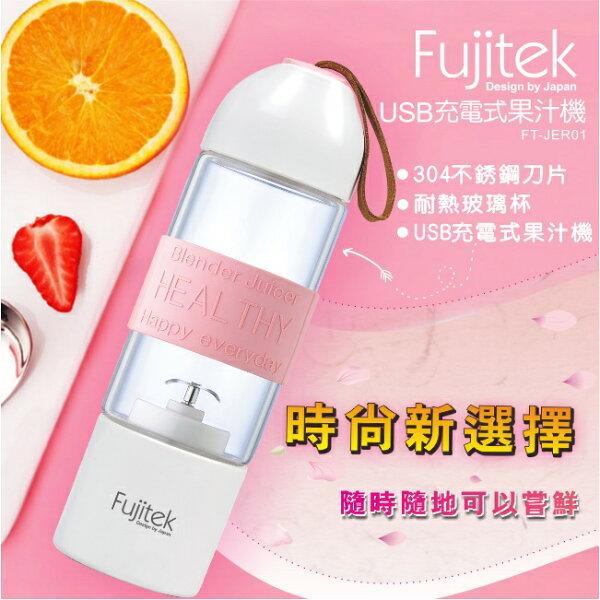 【富士電通】USB充電式果汁機FT-JER01保固免運-隆美家電