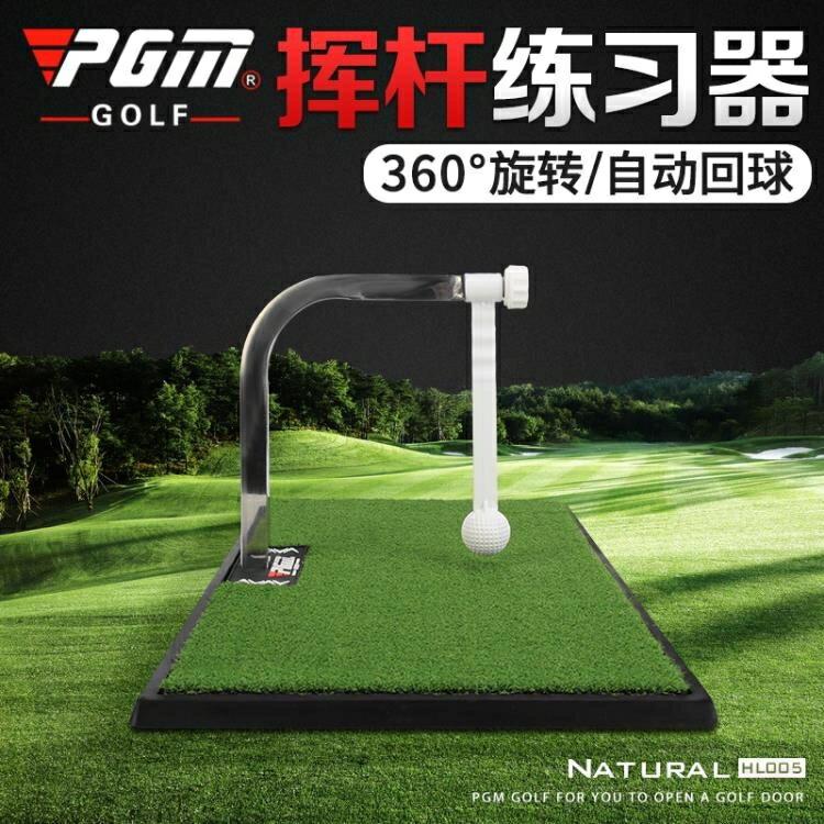 室內高爾夫 PGM 升級版 室內高爾夫 揮桿練習訓練器 360旋轉 帶吸盤 打擊墊 2021新款
