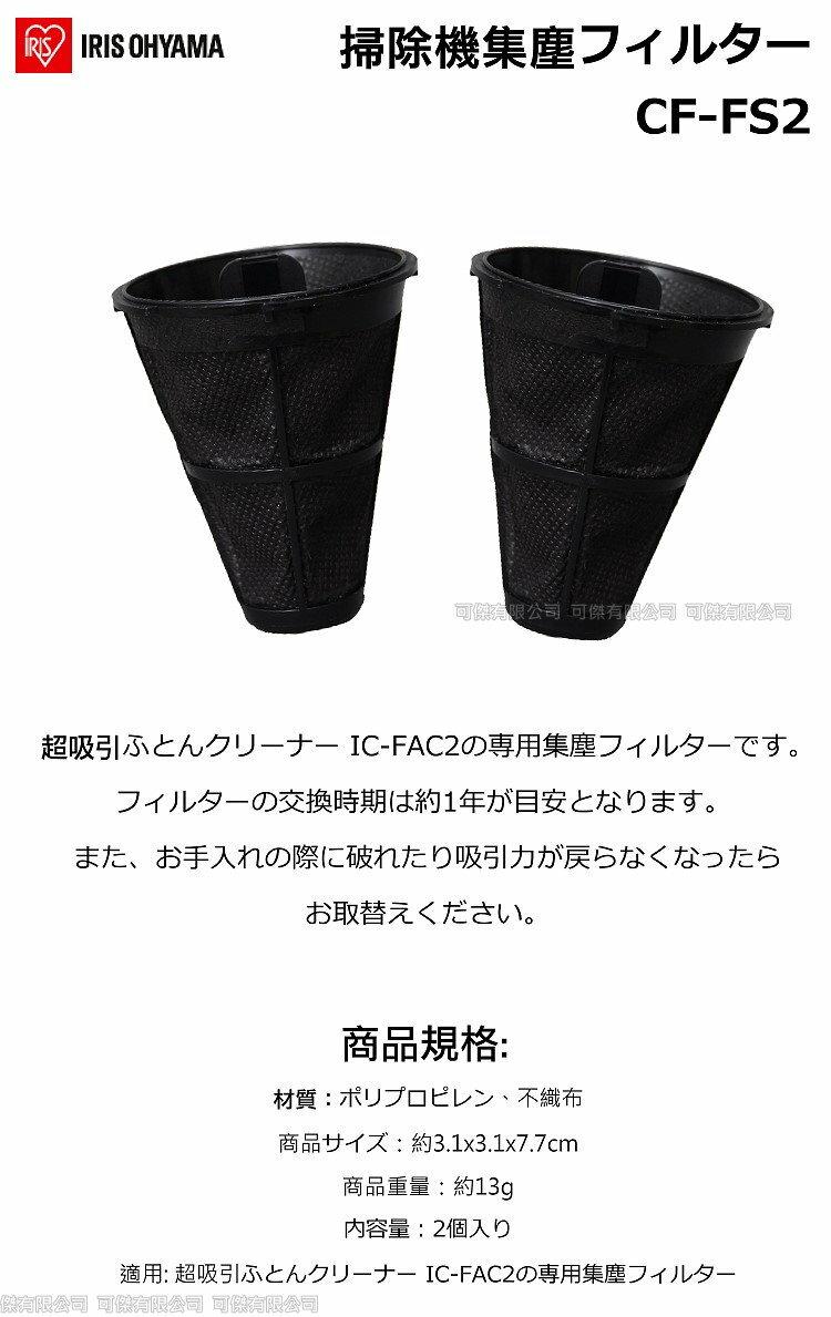 【補貨中】IRIS OHYAMA IC-FAC2専用耗材 原廠集塵袋 原廠除蟎過濾器 CF-FS2【星野日貨】