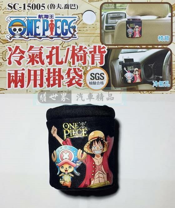 權世界~汽車用品 ONE PIECE航海王  海賊王 魯夫喬巴 冷氣孔夾  頭枕吊掛式手機