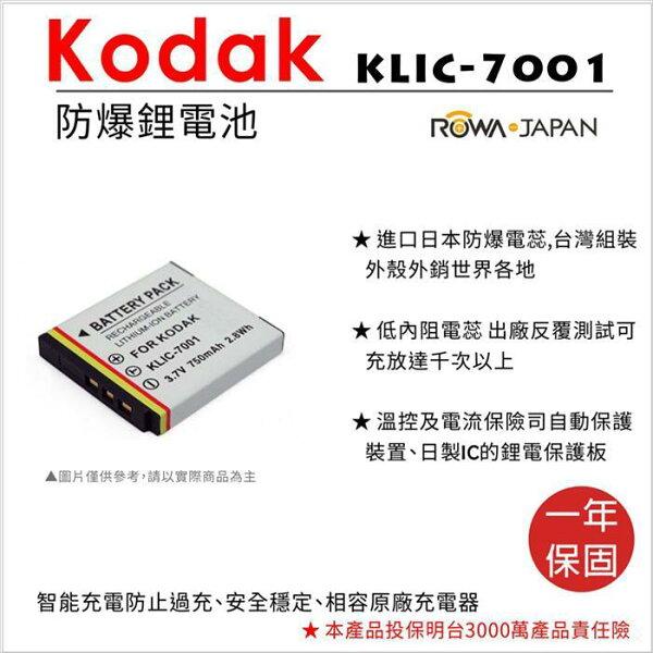 攝彩@樂華KodakKLIC-7001副廠電池KLIC7001外銷日本柯達原廠充電器可用一年保全新