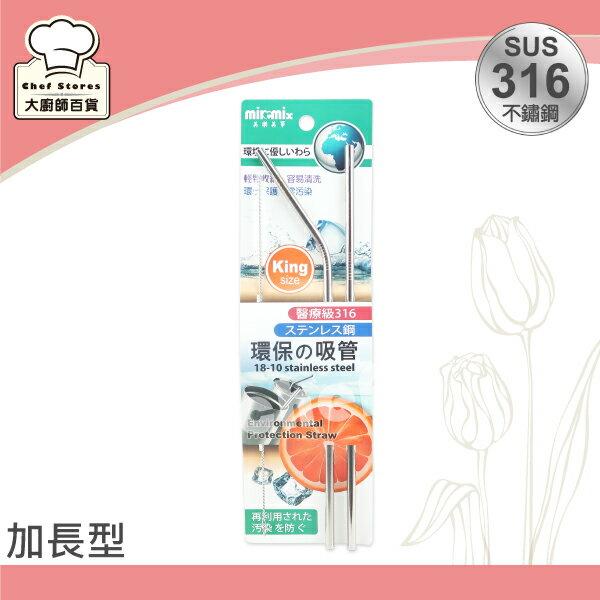加長型316不鏽鋼吸管三件組直型彎型附吸管刷環保吸管-大廚師百貨