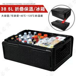 【露營趣】DS-211 汽車折疊冰箱 38.5L 攜帶冰桶 保冰箱 保冰桶 保溫桶 保溫箱 露營冰桶 行動冰桶 野餐籃