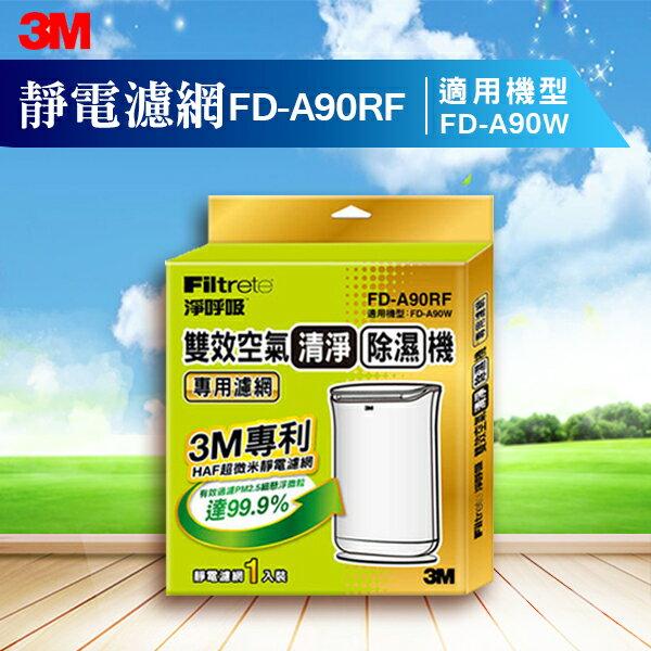 3M 防過敏 除濕 除溼 清淨 乾燥 PM2.5 懸浮微粒 寵物 煙味 花粉 霉菌 公司貨 原廠貨 FD-A90W 雙效空氣清淨除濕機專用濾網 FD-A90RF