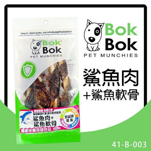 【力奇】BokBok 關節皮膚保健零食50g -鯊魚肉+鯊魚軟骨(41-B-003) -90元>可超取(D181A03)