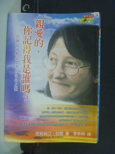 【書寶二手書T2/勵志_JFL】親愛的記得我是誰嗎_克莉絲汀‧伯頓