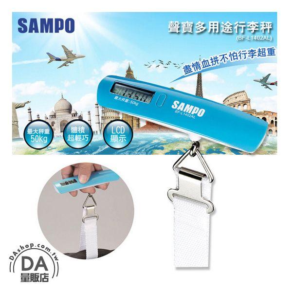 《DA量販店》樂天最低價 聲寶 SAMPO 電子 數位 旅行 行李秤 BF-L1402AL(W89-0027)