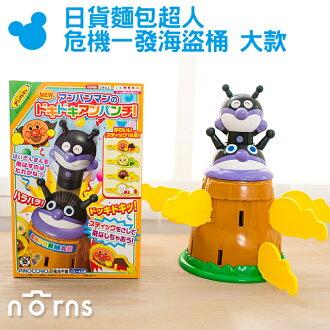 NORNS 【日貨麵包超人危機一發海盜桶-大款】細菌人 兒童玩具 趣味遊戲 戳戳樂 桶子