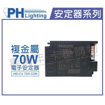 PHILIPS飛利浦 HID-CV 70/S CDM 70W 220V 複金屬 電子式安定器 (陸製)  PH660002