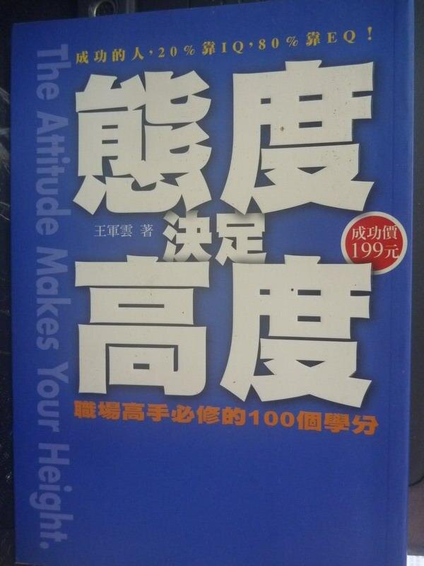 【書寶二手書T3/財經企管_GJF】態度決定高度:職場高手必修的100個學分_王軍雲