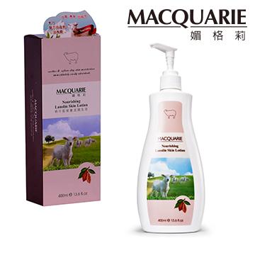 紐西蘭MACQUARIE 媚格莉 | 綿羊脂營養滋潤乳液 (400ml)