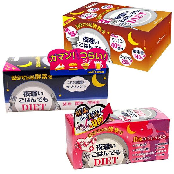 日本 人氣 暢銷 ORIHIRO NIGHT DIET 新谷酵素