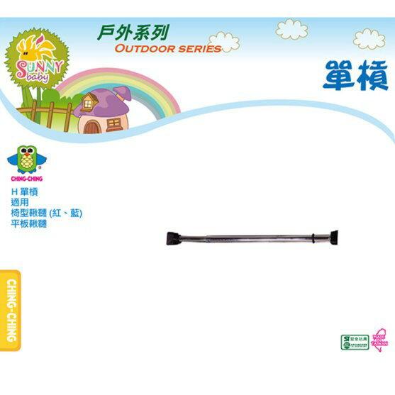 麗嬰兒童玩具館~親親-叢林小子超酷盪鞦韆橫桿可拉單槓-台灣製-單售單槓