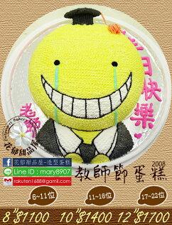 花郁甜品屋:教師節立體造型蛋糕-12吋-花郁甜品屋2008
