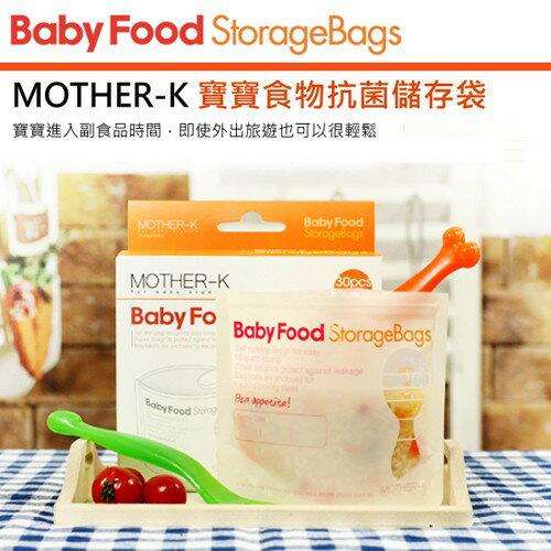 美馨兒:*美馨兒*MOTHER-K寶寶食物抗菌儲存袋260元