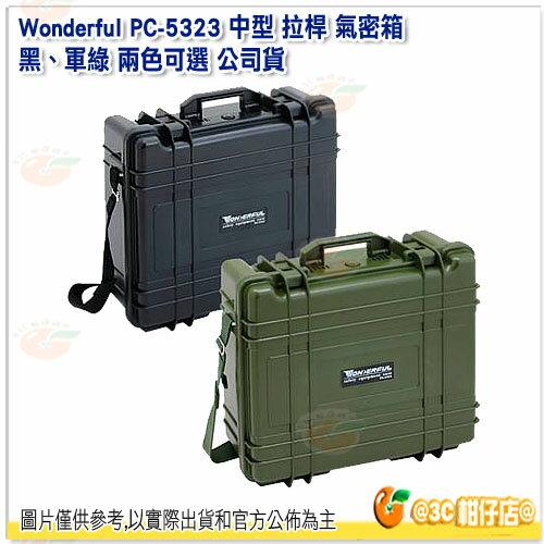 可 Wonderful PC~5323 中型 拉桿 氣密箱 黑 軍綠 貨 保護箱 旅行箱
