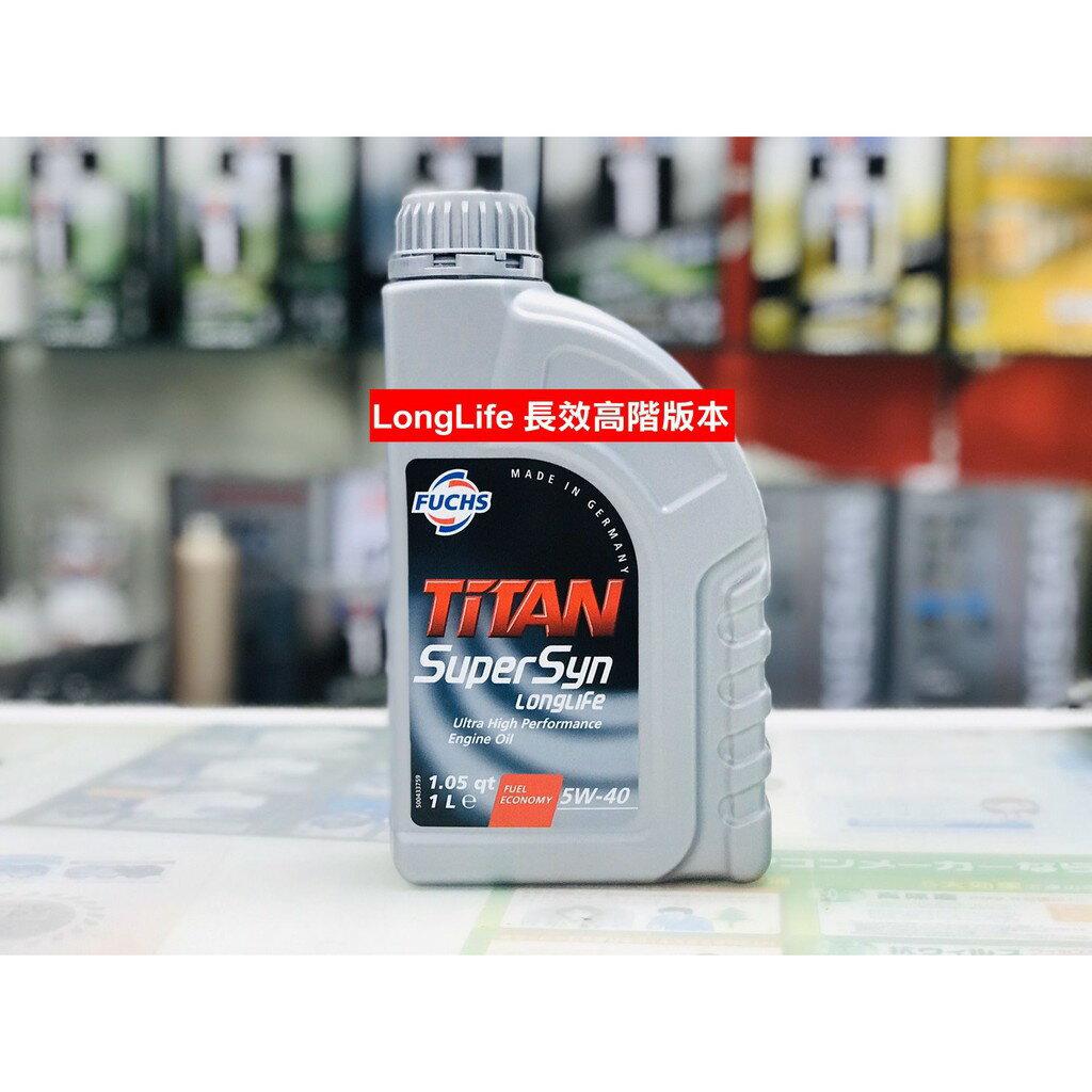 福斯 Fuchs TITAN LONGLIFE 5w-40 5w40 長效 全合成機油 機油 SUPERSYN 泰坦