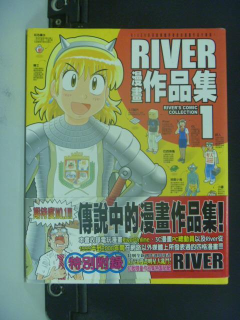 【書寶二手書T6/漫畫書_OPH】RIVER作品集 1_RIVER