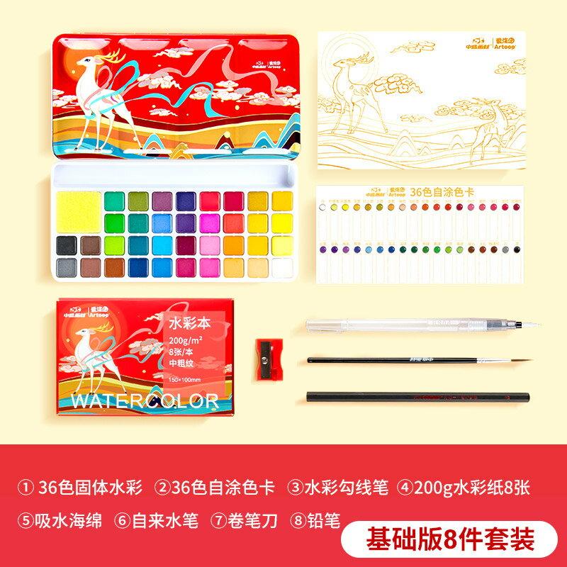 水彩顏料 中盛畫材 固體水彩顏料套裝36色手繪顏料鐵盒裝便攜式學生用繪畫工具顏料盒【xy4092】