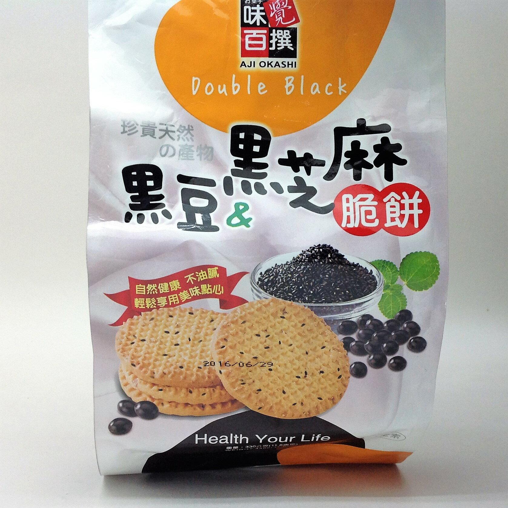【橘町五丁目】味覺百撰黑豆+黑芝麻脆餅-330g