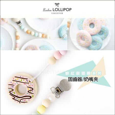 ✿蟲寶寶✿【加拿大Louloulollipop】寶貝專屬~100%矽膠粉紅甜甜圈系列嬰幼兒固齒器組奶嘴鍊夾