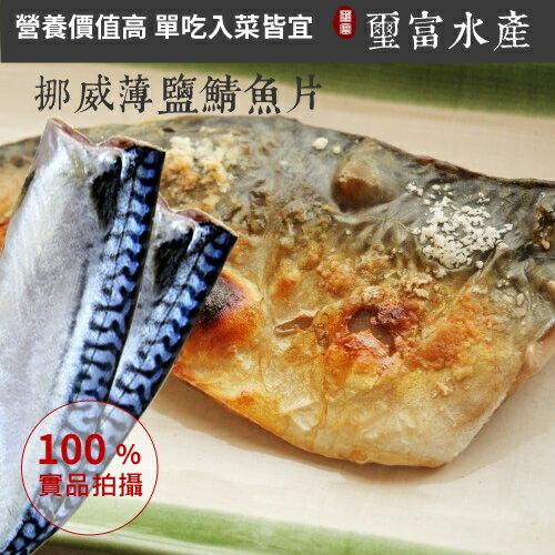 【璽富水產】挪威嚴選薄鹽厚片鯖魚 180g/一片