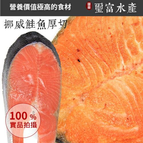 【璽富水產】頂級厚切挪威鮭魚 350g/一片