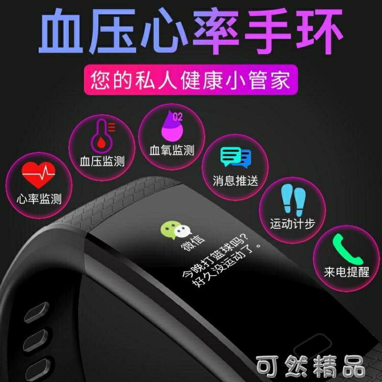 彩屏智慧手環監測運動手錶計步器男女防水多功能跑步睡眠心跳提醒 快速出貨