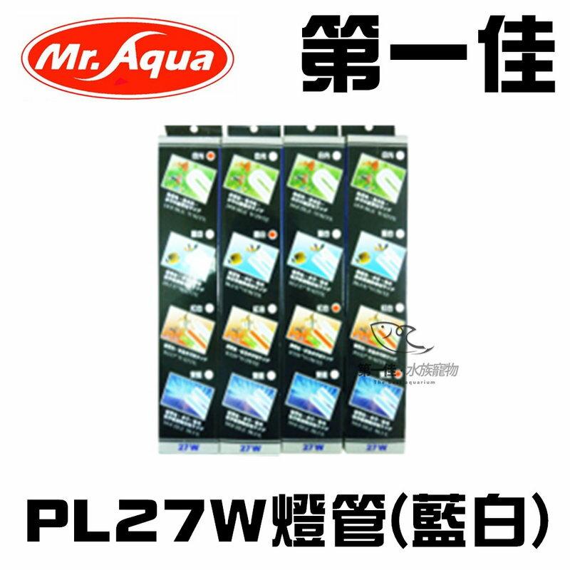 [第一佳水族寵物] 台灣Mr.Aqua水族先生〔EA-032〕PL27W燈管(藍白)