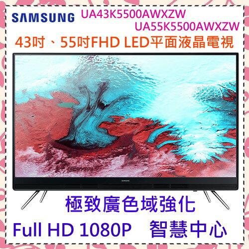 三星SAMSUNG 43吋 FHD平面LED液晶電視《UA43K5500AWXZW》