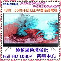 Samsung 三星到三星SAMSUNG 55吋 FHD平面LED液晶電視《UA55K5500AWXZW》