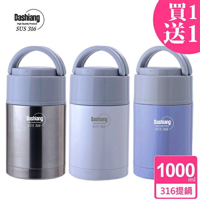 買一送一【瑞典 SIRIUS 犀利師】Dashiang 316不鏽鋼真空保溫燜燒提鍋 1000ml (3色可選)