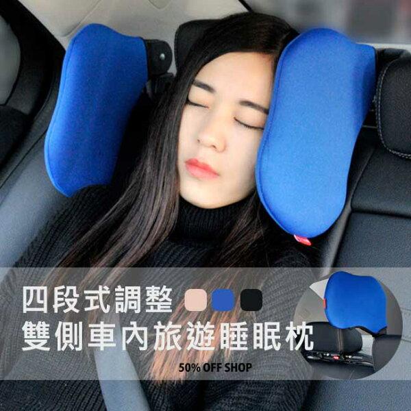50%OFFSHOP車內睡眠頭枕可任意旋轉旅行汽車座椅頭枕【AT036892DN】