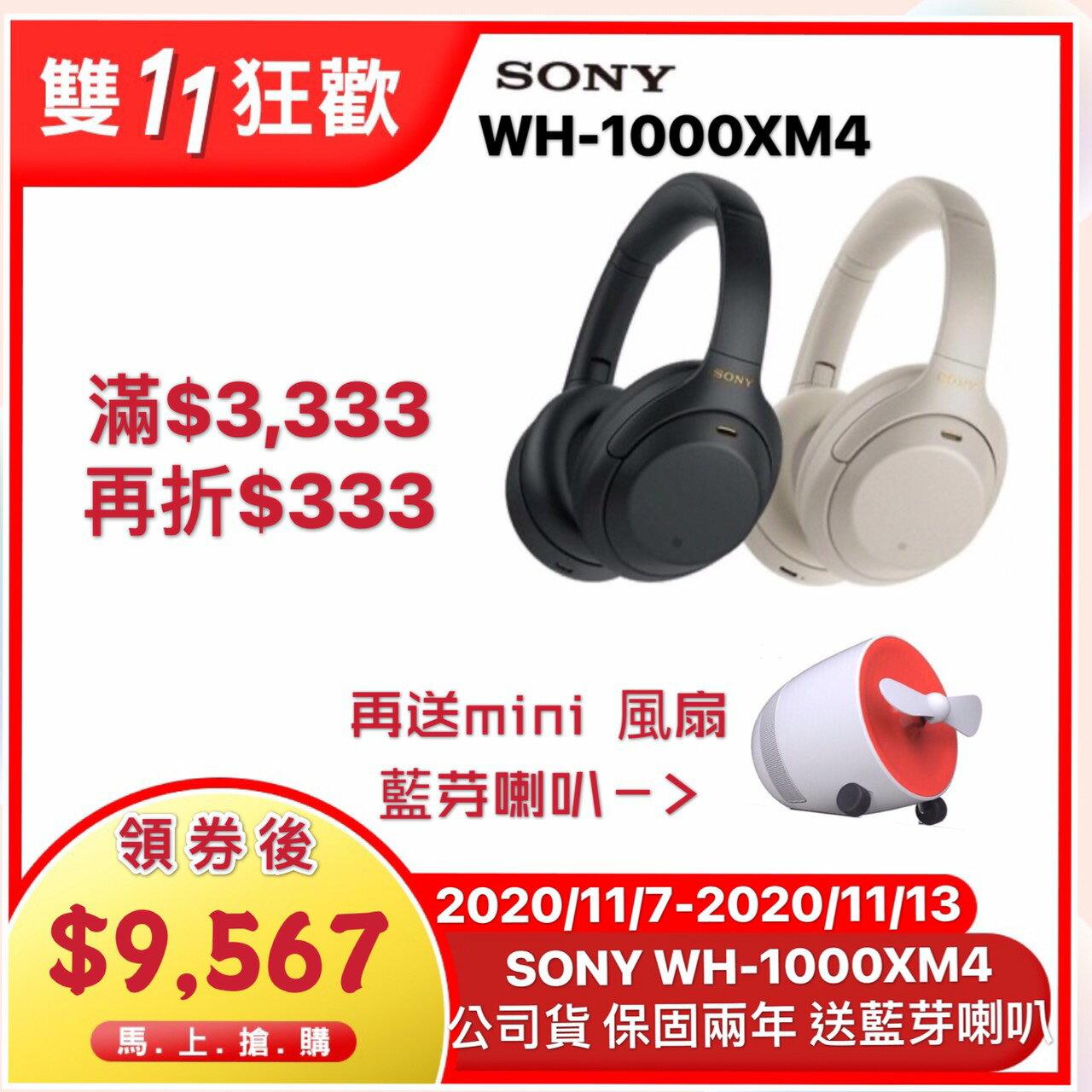 SONY WH-1000XM4 耳罩式 無線降噪耳機 公司貨 再送藍芽喇叭 [富廉網]