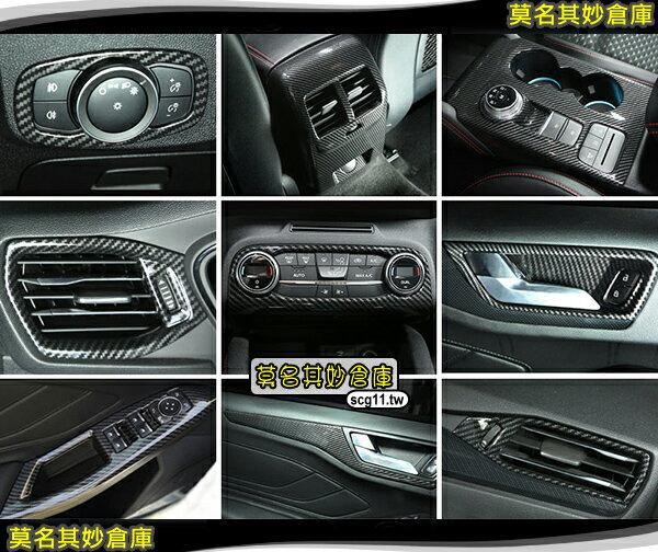 莫名其妙倉庫【4S129 ABS卡夢內裝套餐(13樣)】19年福特Focus Mk4全車內裝ABS水轉印碳纖飾板