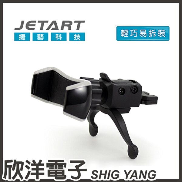 ※欣洋電子※JETART捷藝出風口型手機車架(CHD200)#輕巧易拆裝汽車用支架
