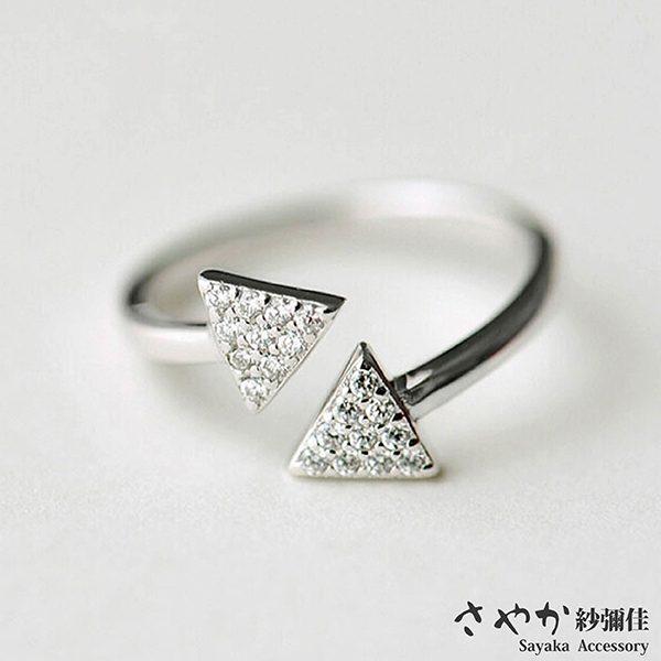 【Sayaka紗彌佳】925純銀時尚原宿風格簡約雙箭頭三角開口戒