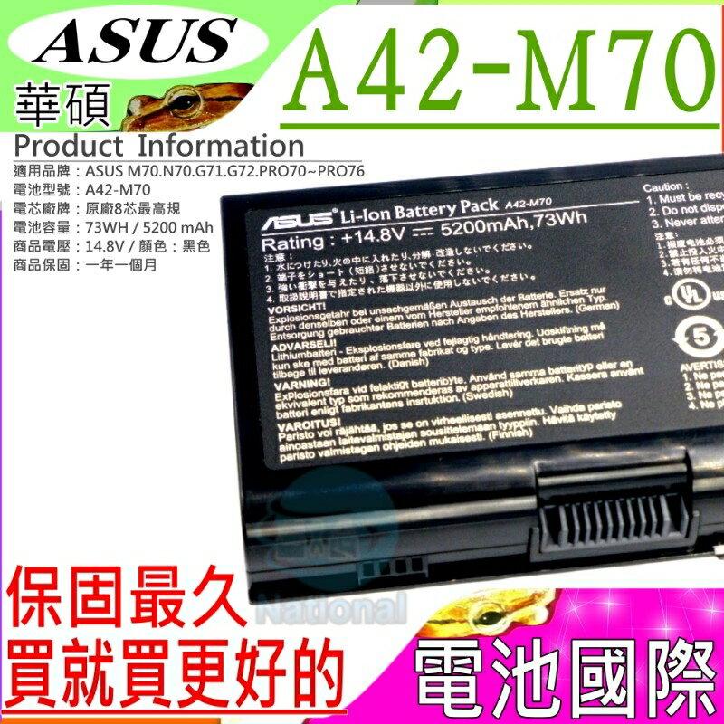 ASUS 電池(原廠)-華碩 M70,M70V,N70,N70SV,G71,G71GX,G72,G72G,G72GX,G72T,A42-M70,A41-M70,A32-M70,G71G,G71V,N7
