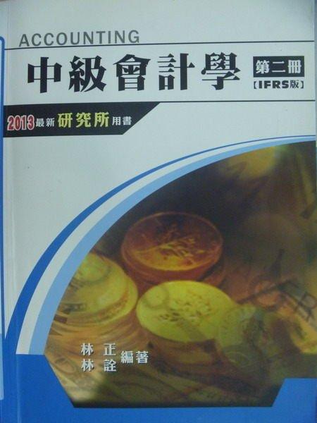 【書寶二手書T5/進修考試_YAL】中級會計學_第二冊_2013最新研究所用書_IFRS版_原價500