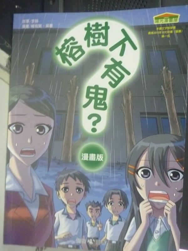 【書寶二手書T6/兒童文學_QFV】榕樹下有鬼?_李赫