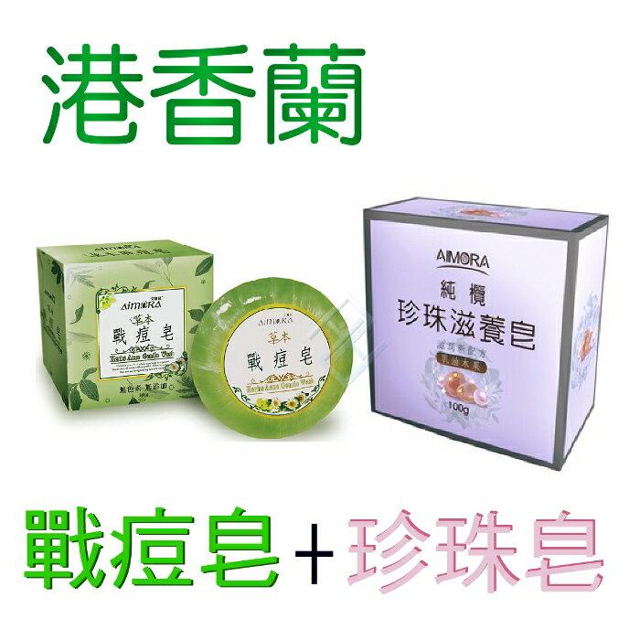 ▼港香蘭純欖珍珠滋養皂x1+草本戰痘皂x1 完美保養臉部清潔組合 控油清潔 細白柔滑 呈現透亮光澤